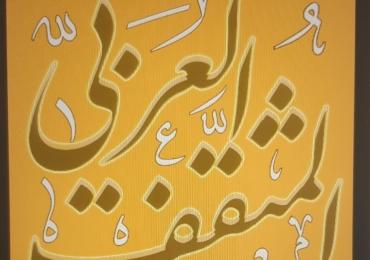 Native Speaker Waseem gibt Arabisch Fremdsprachenunterricht in Wien